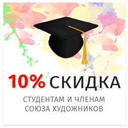 Скидка 10%  студентам и членам Союза Художников