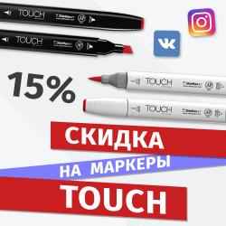 15% на маркеры Touch