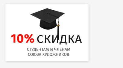 10% скидка студентам художественных вузов и членам Союза художников