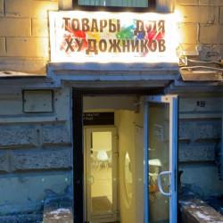 Магазин ВикАрт метро Технологический институт
