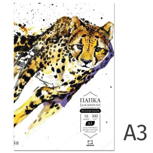 """Папка для акварели Малевичъ """"Waterfall"""", 300 г/м, А3, 16л"""