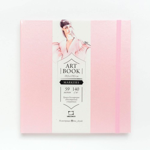 "Скетчбук Малевичъ для маркеров ""Fashion"", розовый, 75 г/м, 20х20, 80л"