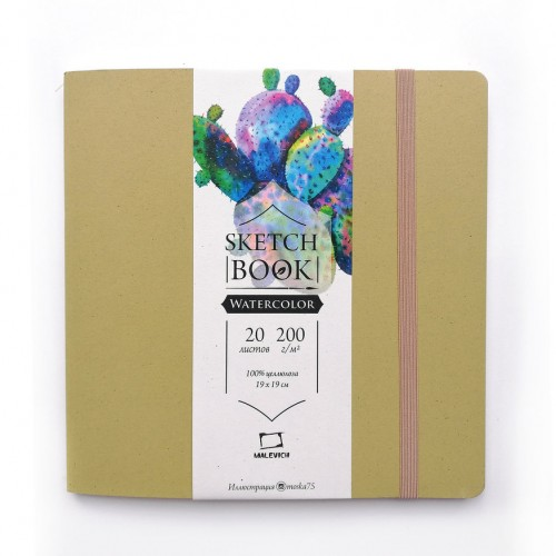 "Скетчбук Малевичъ для акварели Waterfall ""Nature"", мелкая фактура, оливковый, 200 г/м, 19х19, 20л"
