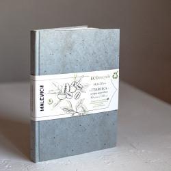 Скетчбук Малевичъ для графики GrafArt ECO, кофе серый, 150 г/м, 14,5x20 см, 50л