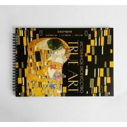 """Скетчбук """"Истинное искусство"""" А4, 32 листа, 190 г/м2"""