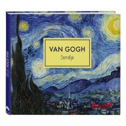 Скетчбук 240х200 мм, 96 листов на склейке «Ван Гог. Звёздная ночь»