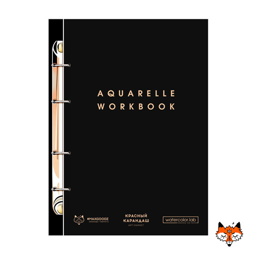 "Блокнот ""Aquarelle workbook"" Maxgoodz для акварели, 18х27см, 26л, 185г"
