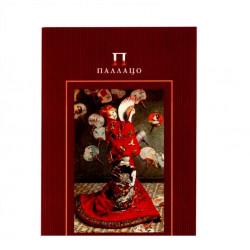 Планшет для акварели с «К.Моне.Японка» А5 с хлопком , 20 листов