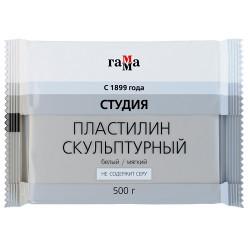 """Пластилин скульптурный Гамма """"Студия"""", белый, мягкий, 500г, пакет"""