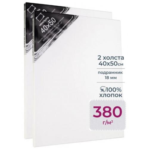 Набор холстов на подрамнике Малевичъ, хлопок 380 г, 40x50 см, 2 шт.