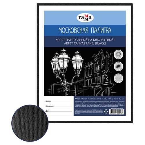 "Холст на МДФ Гамма ""Московская палитра"", 40*50см, черный, 100% хлопок, 250г/м2, м/з"