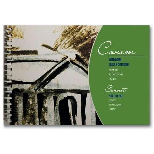 Альбом для эскизов «Сонет», А5