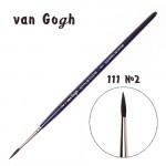 Кисть для акварели Van Gogh 111 имитация белки, круглая ручка короткая №2