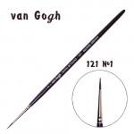 Кисть для акварели Van Gogh 121 белка сибирская круглая ручка короткая №1