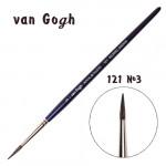Кисть для акварели Van Gogh 121 белка сибирская круглая ручка короткая №3