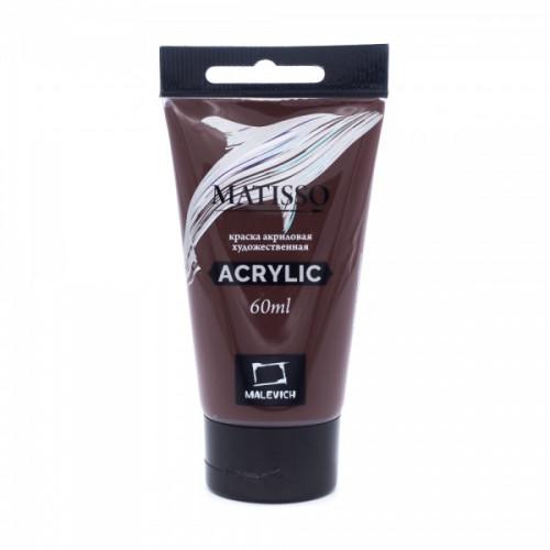 Акриловая краска Малевичъ Matisso, марс коричневый, 60 мл