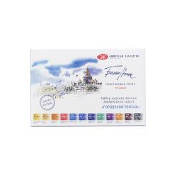 Набор акварельных красок Белые Ночи серия «Городской пейзаж», 12 шт х 2,5 мл в пластике