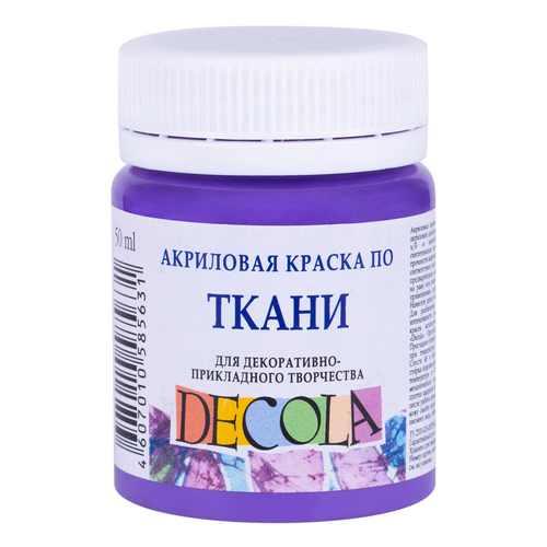 Краска по ткани Декола, фиолетовая светлая, 50мл