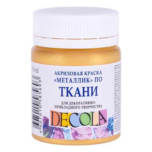 Краска по ткани Декола, золото, 50мл