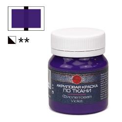Фиолетовая, краска акриловая по ткани, 50 мл