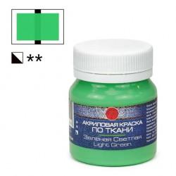 Зеленая светлая, краска акриловая по ткани, 50 мл