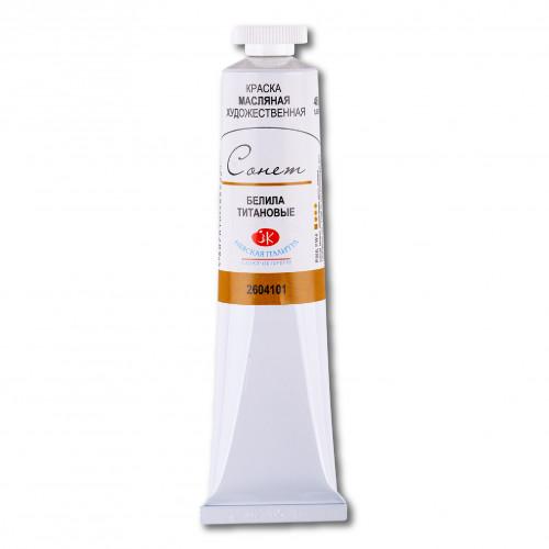 Белила титановые, Сонет масло, 46 мл.