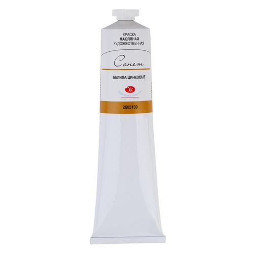 Белила цинковые, Сонет масло, 120 мл