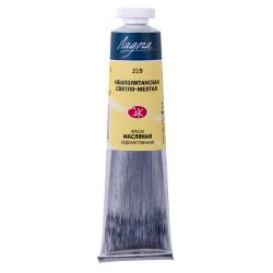 Масляная краска «Ладога», неаполитанская светло-желтая, туба 46мл.