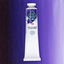 """Масляная краска, № 628 Фиолетовый диоксазин, """"Мастер-Класс"""", 46 мл"""