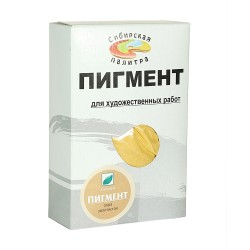 Охра золотистая пигмент, 100 г