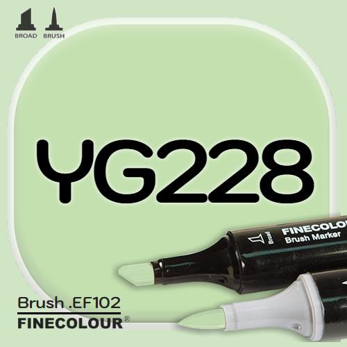 Маркер FINECOLOR Brush YG228 Кислотный зеленый