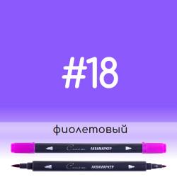 Аквамаркер Сонет 18 Фиолетовый, двусторонний