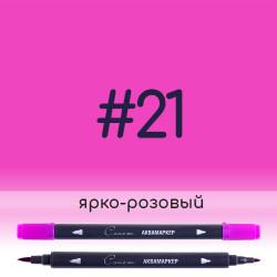 Аквамаркер Сонет 21 Ярко-розовый, двусторонний