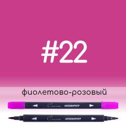 Аквамаркер Сонет 22 Фиолетово-розовый, двусторонний