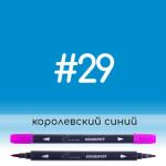 Аквамаркер Сонет 29 Королевский синий, двусторонний