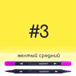 Аквамаркер Сонет 3 Желтый средний, двусторонний