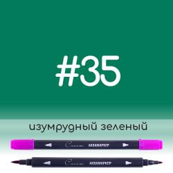 Аквамаркер Сонет 35 Изумрудный зеленый, двусторонний
