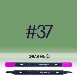 Аквамаркер Сонет 37 Зеленый, двусторонний
