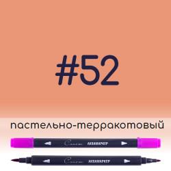 Аквамаркер Сонет 52 Пастельно-терракотовый, двусторонний