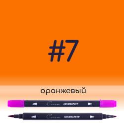 Аквамаркер Сонет 7 Оранжевый, двусторонний