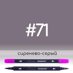 Аквамаркер Сонет 71 Сиренево-серый, двусторонний