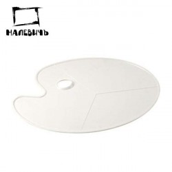 Пластиковая овальная палитра Малевичъ, без ячеек. Размер 43х30 см.