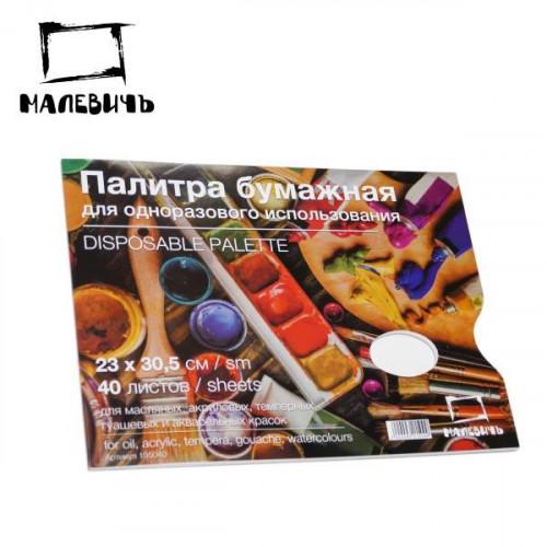 Бумажная одноразовая палитра, Малевичъ