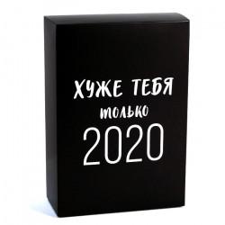 Коробка складная «Хуже тебя только 2020», 16x23x7.5 см