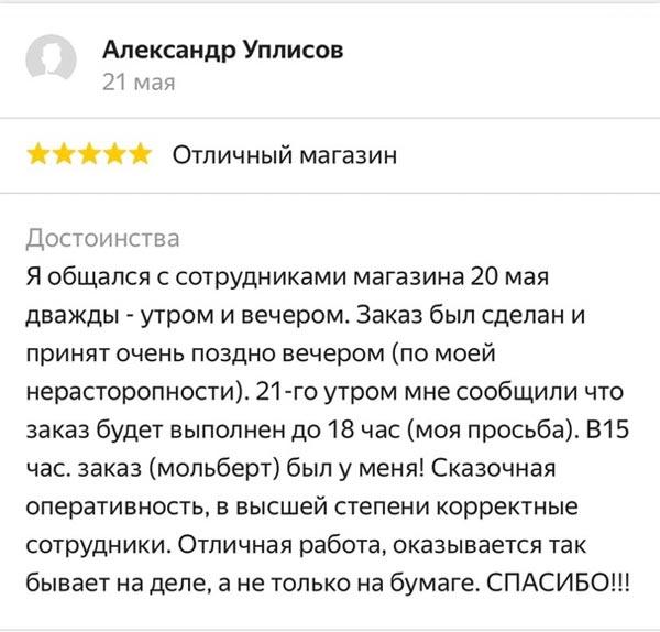 Отзывы о ВикАрт